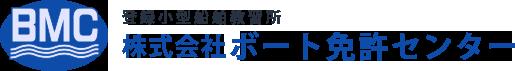 東京のボート免許センターでは、1級・2級小型船舶操縦士(ボート免許)取得、水上バイク免許取得は、講習を毎日開催!1名から教習を受けられます。更新・失効再交付講習もお任せください。